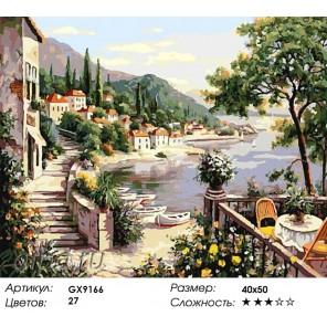 Количество и сложность Лазурный берег Раскраска картина по номерам акриловыми красками на холсте