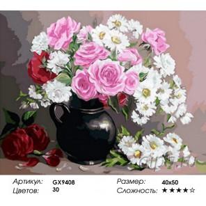 Розы и хризантемы Раскраска картина по номерам на холсте