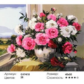 Пионы у окна Раскраска картина по номерам на холсте