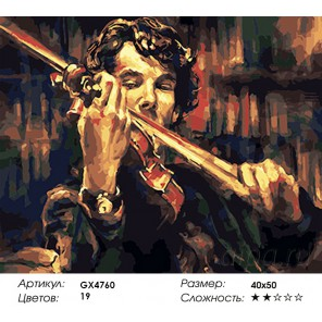 Скрипка Шерлока Холмса Раскраска картина по номерам акриловыми красками на холсте