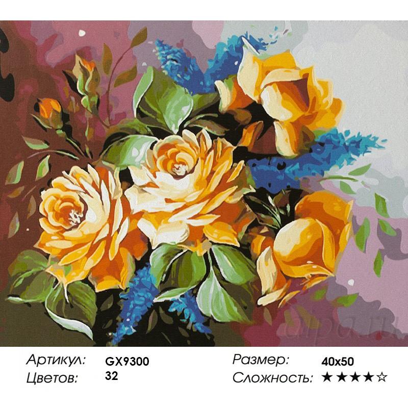 Раскраска по номерам Прекрасные цветы картина 40х50 см на ...