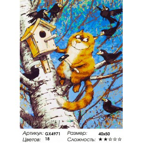 Количество цветов и сложность Рыжий помощник Раскраска картина по номерам акриловыми красками на холсте