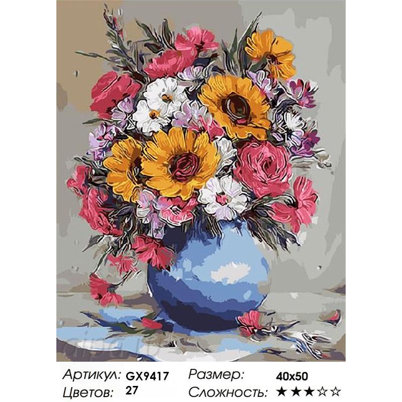 Раскраска по номерам Яркий букет в синей вазе картина ...