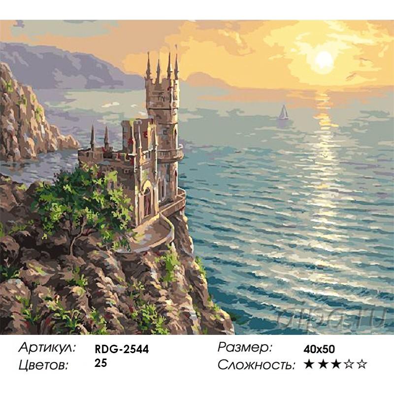 Раскраска по номерам Ласточкино гнездо картина 40х50 см на ...