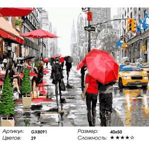 Дождь в Нью-Йорке Раскраска картина по номерам на холсте
