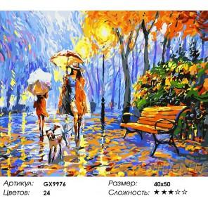 Количество цветов и сложность Вечерняя прогулка под дождем Раскраска картина по номерам акриловыми красками на холсте