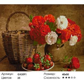 Количество цветов и сложностьБукет цветов и клубника Раскраска картина по номерам акриловыми красками на холсте