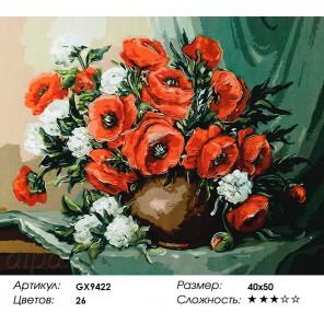 Раскраска картина по номерам акриловыми красками на холсте Натюрморт с маками Раскраска картина по номерам акриловыми красками н