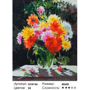 Солнечный букет хризантем Раскраска картина по номерам акриловыми красками на холсте