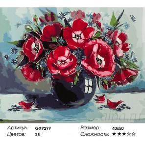 Количество цветов и сложность Садовые маки в вазе Раскраска картина по номерам акриловыми красками на холсте
