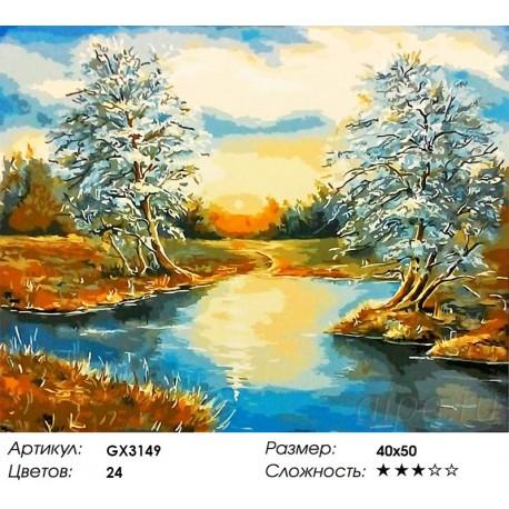 Раскраска по номерам Поздняя осень картина 40х50 см на ...