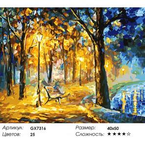 Скамейка в парке Раскраска картина по номерам на холсте