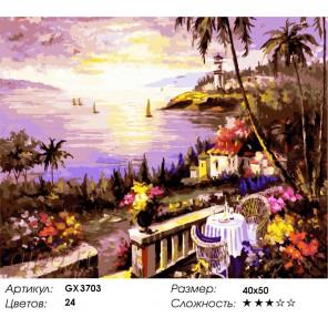Количество цветов и сложность Вечерняя бухта Раскраска картина по номерам акриловыми красками на холсте