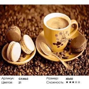 Количество цветов и сложность Кофе и макаруны Раскраска картина по номерам акриловыми красками на холсте