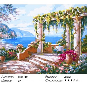 Количество цветов и сложность Патио у моря Раскраска картина по номерам акриловыми красками на холсте