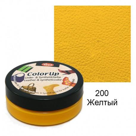 200 Желтый Краска для кожи и винила на водной основе Viva-Color Up
