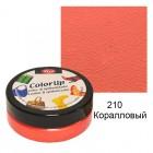 210 Коралловый Краска для кожи и винила на водной основе Viva-Color Up