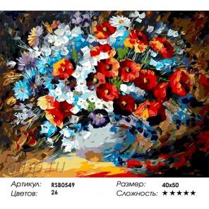 Маки и васильки Раскраска картина по номерам на холсте