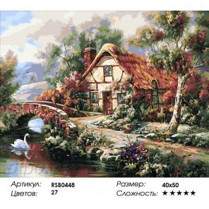 Домик в Баварии Раскраска картина по номерам на холсте