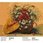 Количество цветов и сложность Корзина с маками Раскраска картина по номерам акриловыми красками на холсте