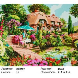 Количество цветов и сложность Завтрак в голландском саду Раскраска картина по номерам акриловыми красками на холсте