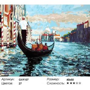 Количество цветов и сложность Венецианский гондольер Раскраска картина по номерам акриловыми красками на холсте