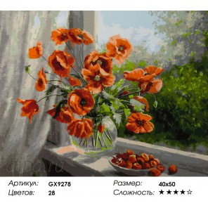 Количество цветов и сложность Букет маков и малина Раскраска картина по номерам акриловыми красками на холсте