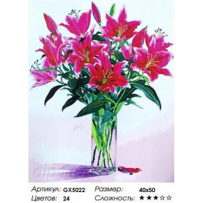 Карминовые лилии Раскраска картина по номерам на холсте