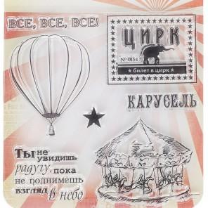 Карусель Старый цирк Штампы прозрачные для скрапбукинга, кардмейкинга ScrapBerry's