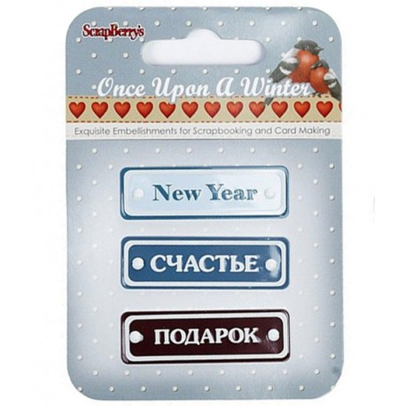 Однажды Зимой Набор декоративных брадсов Scrapberry's