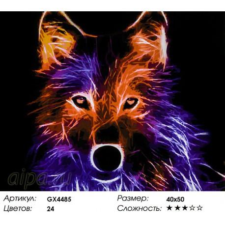 Раскраска по номерам Неоновый волк картина 40х50 см на ...