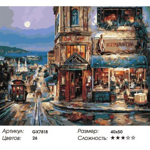 Кафе Прего Раскраска картина по номерам на холсте