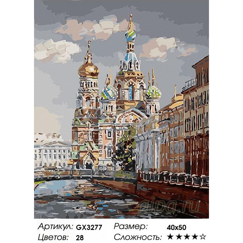 Раскраска по номерам Спас на крови. Санкт-Петербург ...