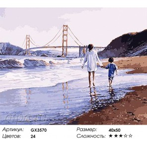 Прогулка у воды Раскраска картина по номерам на холсте