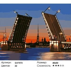 Количество цветов и сложность Развод мостов Раскраска картина по номерам акриловыми красками на холсте