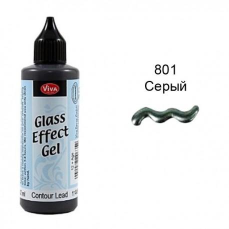 801 Серый Эффект стекла Контур Viva Decor