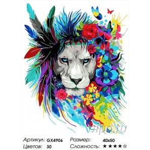 Количество цветов и сложность Тотем льва Раскраска картина по номерам акриловыми красками на холсте