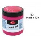 401 Рубиновый Кристалльный гель моделирующий Kristall-Gel Viva Decor