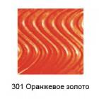 301 Оранжевое золото Кристалльный гель моделирующий Kristall-Gel Viva Decor