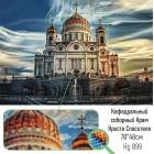 Крупно Кафедральный соборный храм Христа Спасителя Алмазная вышивка мозаика Гранни
