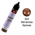 Бронза металлик 903 Создание жемчужин Универсальная краска Perlen-Pen Viva Decor