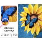Крупно Бабочка и подсолнух Алмазная вышивка мозаика Гранни