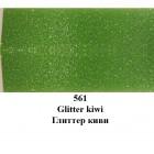 561 Киви С глиттерами Краска для ткани Marabu ( Марабу ) Textil Glitter