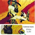 Крупно Сиамские кошки Алмазная вышивка мозаика Гранни