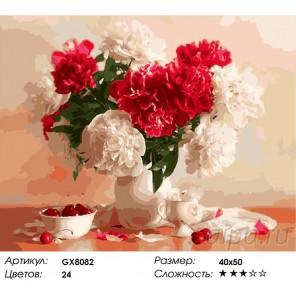 Количество цветов и сложность Роскошный букет пионов Раскраска картина по номерам акриловыми красками на холсте