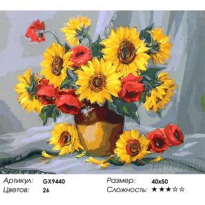 Количество цветов и сложность Подсолнухи и маки (художник Анка Булгару) Раскраска картина по номерам акриловыми красками на холс