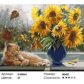 Количество цветов и сложность Сон в подсолнухах Раскраска картина по номерам акриловыми красками на холсте