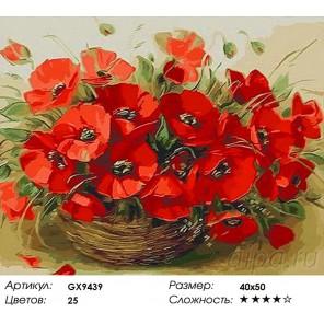 Количество цветов и сложность Маки в корзине Раскраска картина по номерам акриловыми красками на холсте