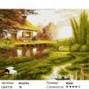 Домик лесника Раскраска картина по номерам на холсте Menglei