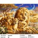 Прайд на закате Раскраска картина по номерам на холсте Menglei